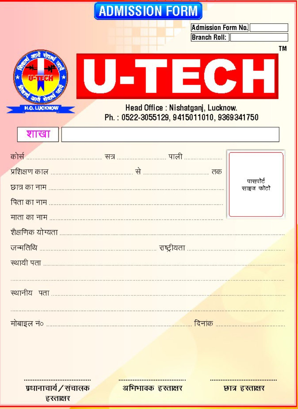 admission form Medical form for office use only head of the institution date birth / transfer certificate transportation form admission fees admission co-ordinator.